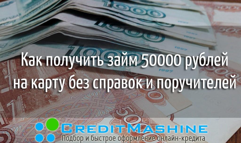 займ 50000 рублей без справок