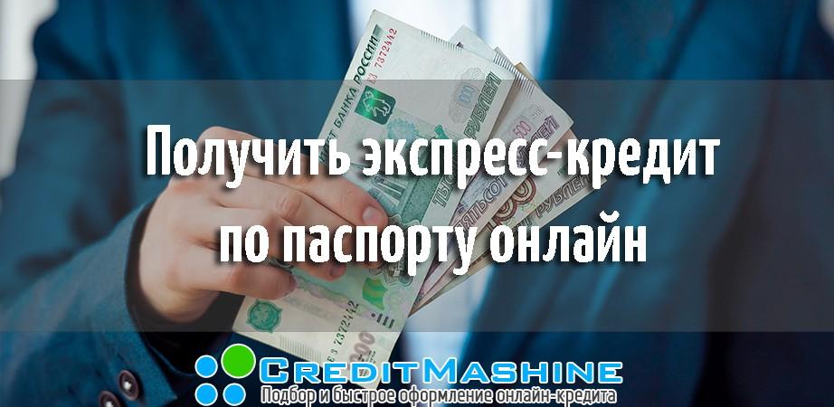 Где проще всего получить экспресс кредит без справок знал, является
