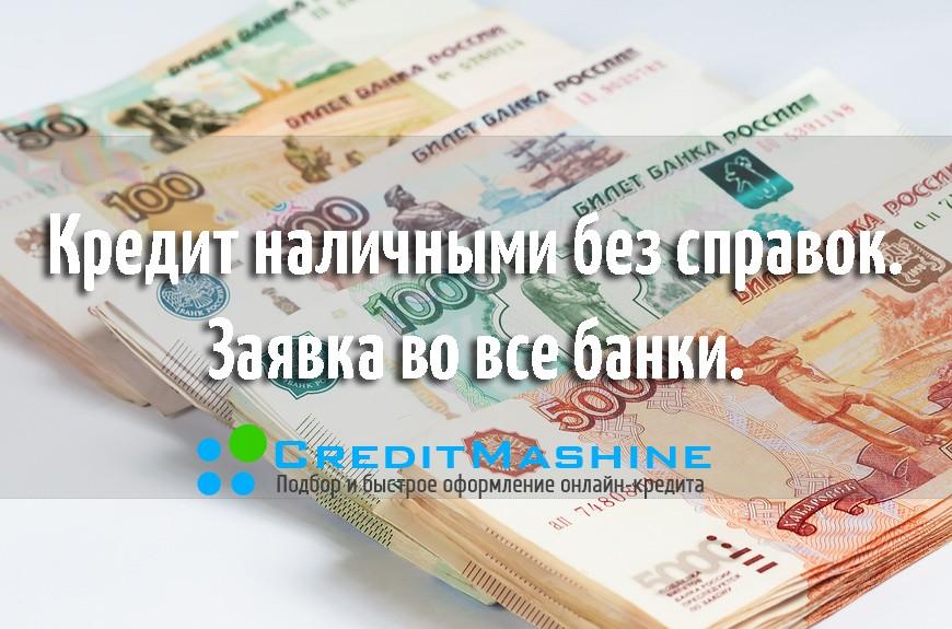 Кредит наличными без справок и поручителей онлайн заявка во все банки