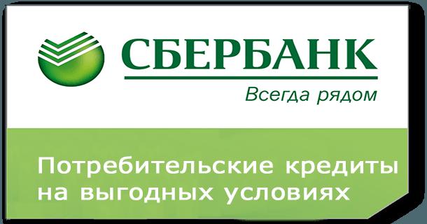 Кредит без залога и поручителей в Сбербанке в 2018 году