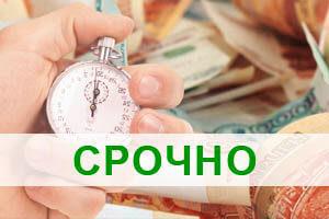 Срочное получение небольших онлайн займов через интернет. Заявка на быстрое получение денег