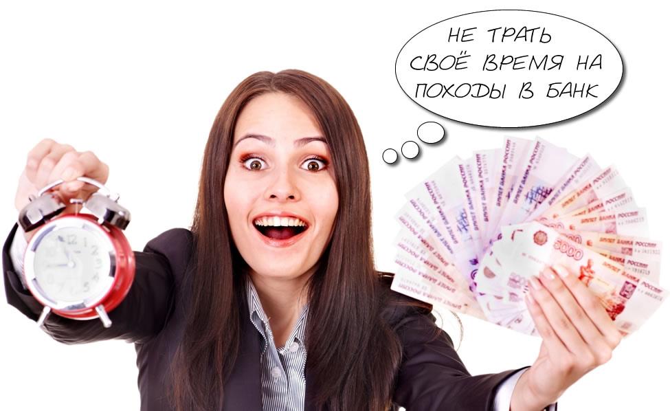 Кредит 50000 рублей наличными без справок и поручителей