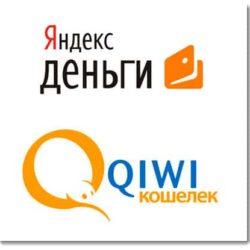 Займ онлайн на Киви или Яндекс кошелек. Какие организации выдают деньги на эти платежные системы?