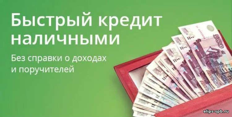 Оформить быстрый кредит без справок и поручителей