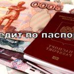 Быстрое оформление кредита по паспорту онлайн. Сколько времени занимает выдача?