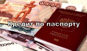 Быстрый кредит по паспорту онлайн