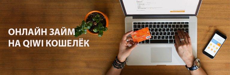 Как оформить быстрый займ на Qiwi кошелек? Способы получения денег для клиентов платежной системы